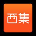 西集全球购 V4.7.8 苹果版