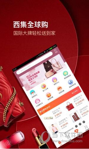 西集全球购iOS版