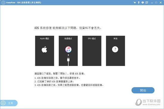 FonePaw iOS系统修复