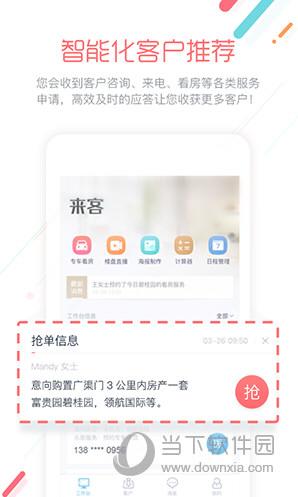 乐居来客 3.9.4 安卓版截图1