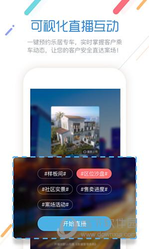 乐居来客 3.9.4 安卓版截图4