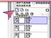 sai绘图软件如何调整图层 更改图层基本技巧
