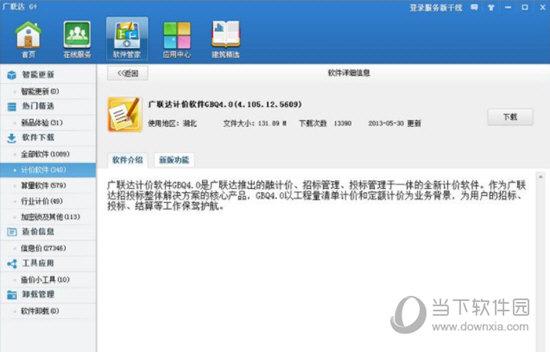 广联达GBQ5.0版