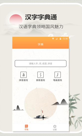汉字字典通 V1.1.3 安卓版截图1