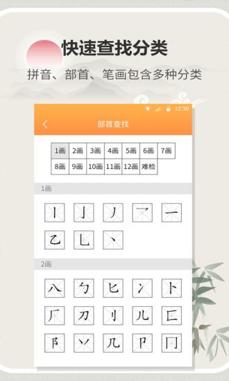 汉字字典通 V1.1.3 安卓版截图2