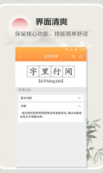 汉字字典通 V1.1.3 安卓版截图3
