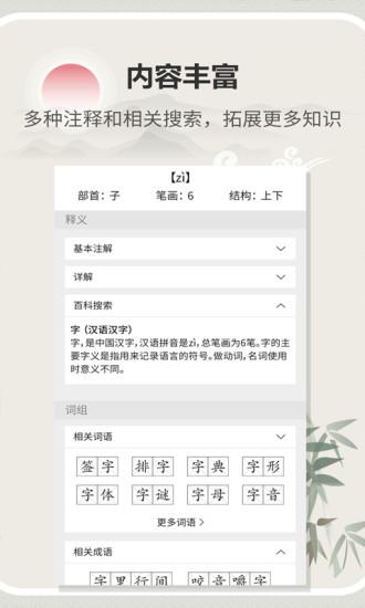 汉字字典通 V1.1.3 安卓版截图4