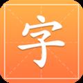 汉字字典通 V1.1.3 安卓版