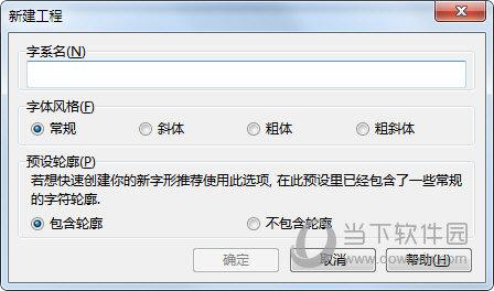 FontCreator9.0中文版
