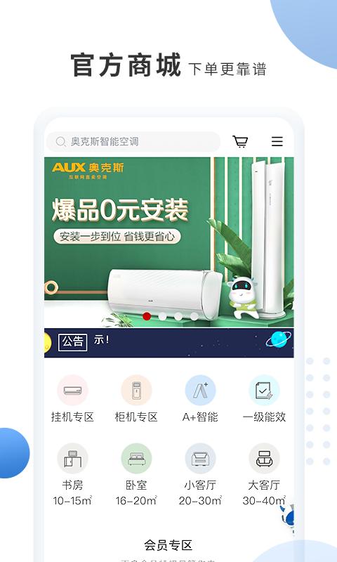 奥克斯A+ V5.1.0 安卓版截图5