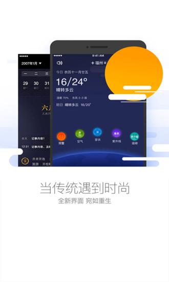 黄历天气APP V5.02.2.9 安卓最新版截图1