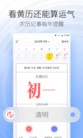 黄历天气APP V5.02.2.9 安卓最新版截图4