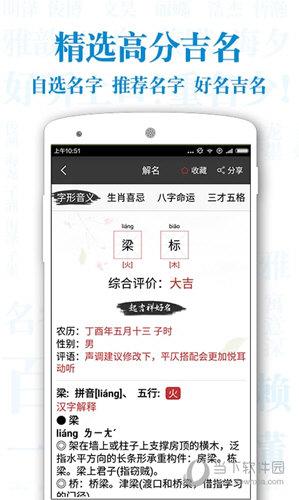 起名解名app