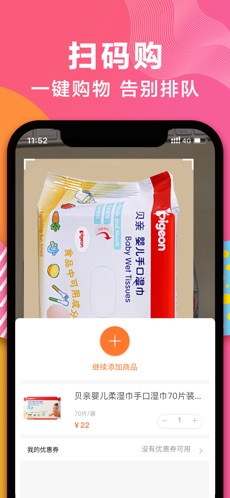 苏宁红孩子 V9.0.0 安卓版截图2