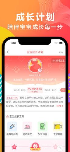 苏宁红孩子 V9.0.0 安卓版截图3
