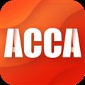 ACCA泽稷智题库 V2.4.6 安卓版