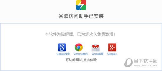 谷歌访问助手会员破解版下载