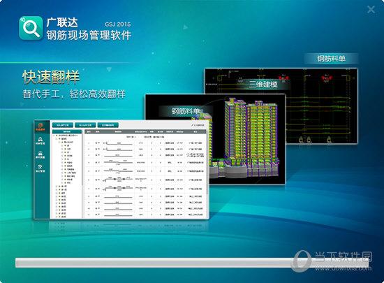 广联达钢筋翻样软件破解版