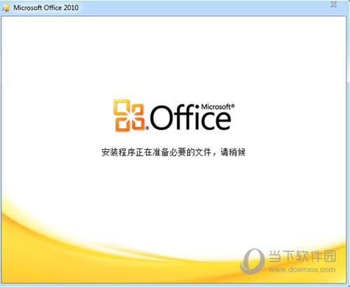Office2010中小企业版
