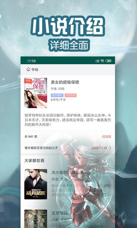 蜜桃言情小说 V1.0.1 安卓版截图2