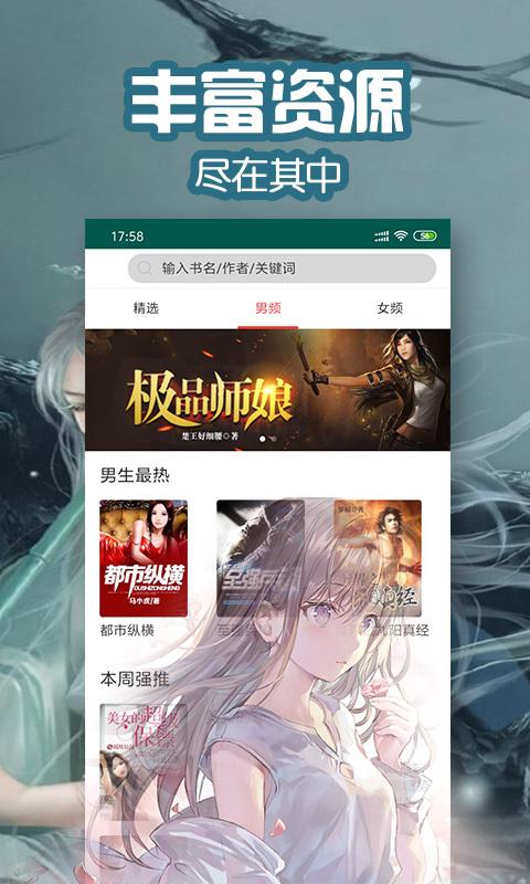 蜜桃言情小说 V1.0.1 安卓版截图1