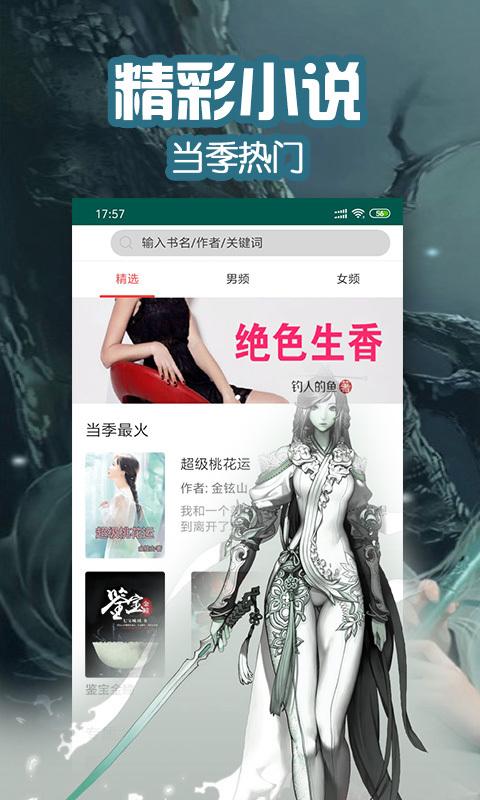 蜜桃言情小说 V1.0.1 安卓版截图3