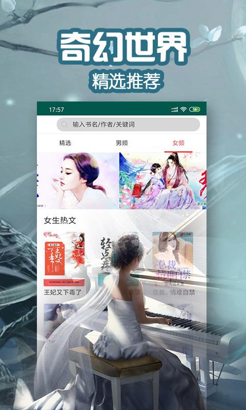 蜜桃言情小说 V1.0.1 安卓版截图4