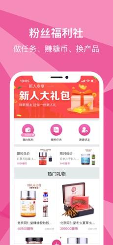 糖粉堂 V1.0.5 安卓版截图3