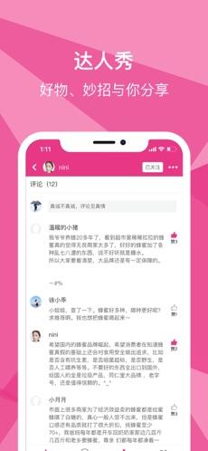 糖粉堂 V1.0.5 安卓版截图4