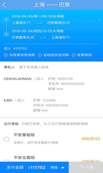 东方航空 V7.3.4 安卓版截图3