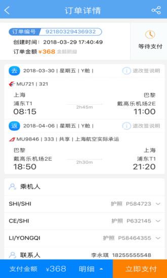 东方航空 V7.3.4 安卓版截图4