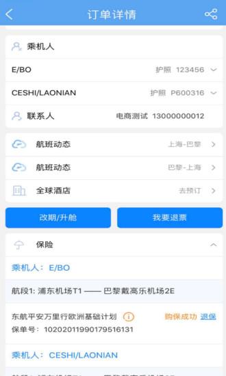 东方航空 V7.3.4 安卓版截图5