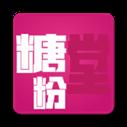 糖粉堂 V1.0.5 安卓版