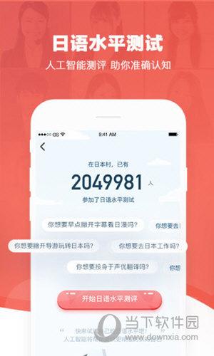 日本村日语iOS版