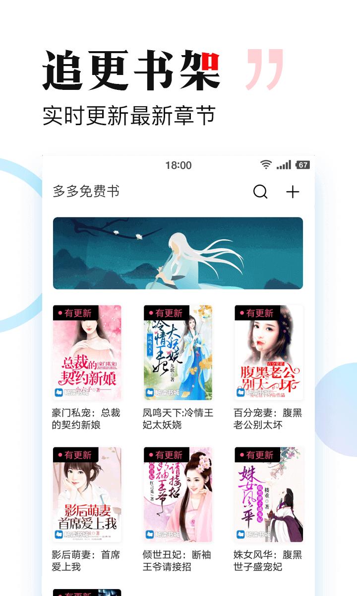 多多免费书 V1.0.22 安卓版截图4