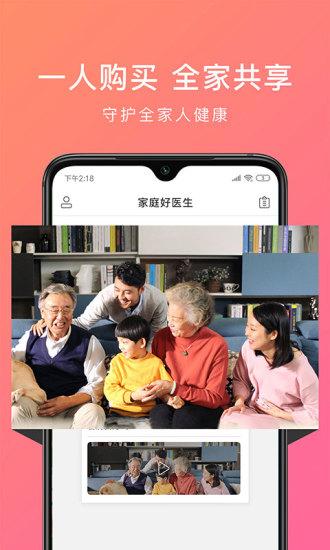 家庭好医生 V2.3.4.081415 安卓版截图3