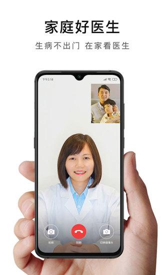 家庭好医生 V2.3.4.081415 安卓版截图4