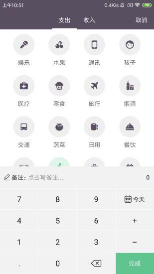 海狮记账 V1.0.19 安卓版截图2