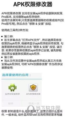 APK权限修改器