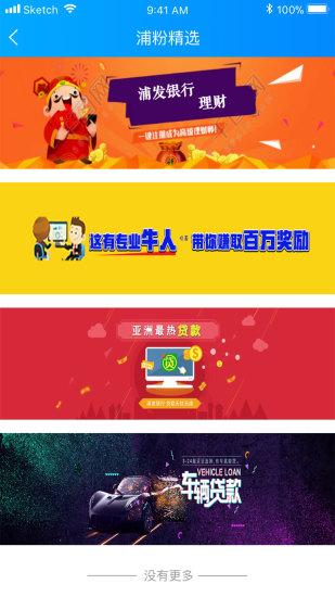 浦惠到家 V5.4.13 安卓版截图3