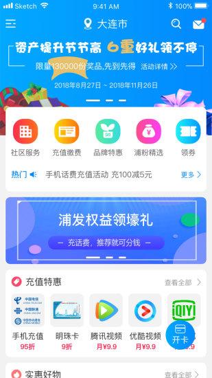 浦惠到家 V5.4.13 安卓版截图4