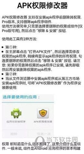 APK权限修改器破解版