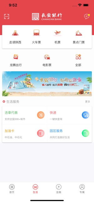 长安银行 V3.0.7 安卓版截图1
