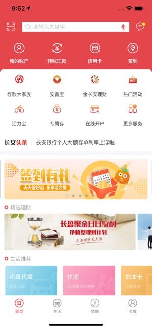 长安银行 V3.0.7 安卓版截图4