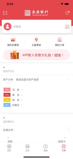长安银行 V3.0.7 安卓版截图3