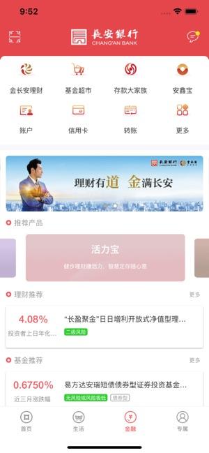 长安银行 V3.0.7 安卓版截图2