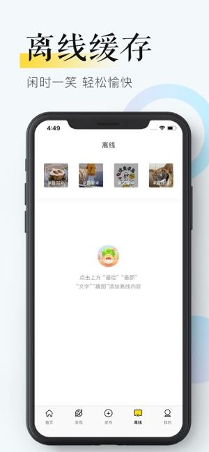 傲游哈哈 V2.2.3.04 安卓版截图2