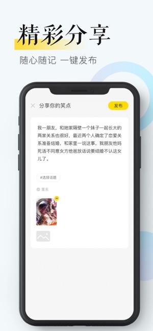 傲游哈哈 V2.2.3.04 安卓版截图1