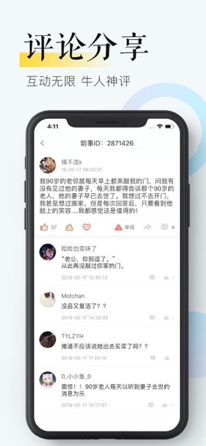 傲游哈哈 V2.2.3.04 安卓版截图3