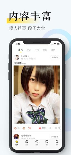 傲游哈哈 V2.2.3.04 安卓版截图4